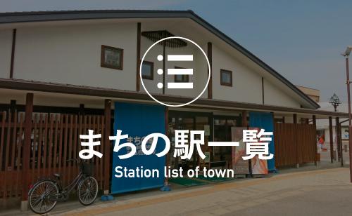 まちの駅一覧