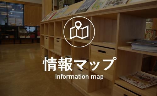 情報マップ